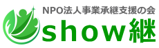 show継-NPO法人事業承継支援の会
